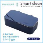 超音波洗浄器 スマートクリーン ダークブルー