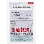 IDEX クイックエイド消耗品セット QDH-602