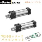 TAIYO 油圧シリンダー パッキンセット NH8/PKS1-032B 保守部品/メンテナンス/シールキット/Oリング/70H-8シリーズ