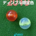 パークゴルフボール X-LABO ディンプル アシックス 用品