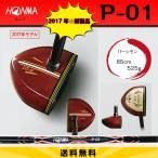 P-01 ホンマ パークゴルフ クラブ 用品