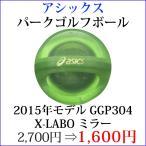 アシックス ハイパワーボールX-LABO ミラー 3ピース構造 GGP304