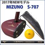 ミズノパークゴルフ入門3点セット S-707 (クラブ・ボール・クラブケース)