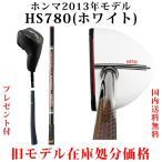 パークゴルフクラブ  ホンマ HONMA HS-780 「送料無料」【グリップ変更可】