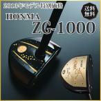 パークゴルフクラブ ホンマ HONMA ZG-1000「送料無料」