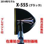パークゴルフクラブ ホンマ HONMA X555「送料無料」