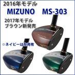 パークゴルフクラブ ミズノ MIZUNO MS-303 「送料無料」 2017年新色ブラウン入荷