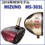 パークゴルフクラブ ミズノ MIZUNO MS-303L 「送料無料」