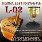 2017年モデル パークゴルフクラブ  ホンマ HONMA L-02 「送料無料」
