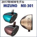 パークゴルフクラブ ミズノ MIZUNO MX-301 送料無料