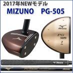 パークゴルフクラブ ミズノ MIZUNO PG-505 送料無料