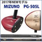 パークゴルフクラブ ミズノ MIZUNO PG-505L 送料無料