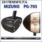 パークゴルフクラブ ミズノ MIZUNO PG-705 送料無料