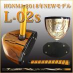 2018年モデル パークゴルフクラブ  ホンマ HONMA L-02s 「送料無料」