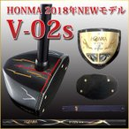 2018年モデル パークゴルフクラブ  ホンマ HONMA V-02s 「送料無料」
