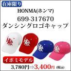 ホンマ イボミモデル ダンシングロゴキャップ  699-317670