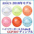 パークゴルフボール アシックス ハイパワーボールX-LABO2 ディンプル 3ピース構造 GGP307