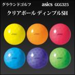 アシックス クリアボール ディンプルSH GGG325 グラウンドゴルフボール