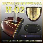 2018年モデル パークゴルフクラブ  ホンマ HONMA H-02 「送料無料」