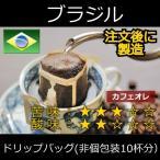 ドリップコーヒー ブラジル プレミアムショコラ ドリップバッグ非個包装10杯分 自家焙煎