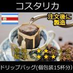 ドリップコーヒー コスタリカ セントタラス ドリップバッグ個包装15杯分 自家焙煎