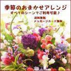フラワーギフト 生花 プレゼント 御祝 退職 記念日 誕生日 母の日 おしゃれ 送料無料 メッセージカード無料