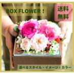 花 BOXフラワー プレゼント 季節の花 サプライズ 贈物 誕生日 九州・四国送料無料 おしゃれ 可愛い 人気 無料メッセージ 記念日 想い出 ペット