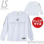 ルースイソンブラ LUZ e SOMBRA  (S1736110)  ジュニア シマーロングプラクティスシャツ フットサルウェア