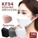 送料無料 マスク 100枚 柳葉型 Kf94 マスク ダイヤモンドマスク 使い捨て マスク  不織布マスク 3D立体型 4層構造 飛沫対策 防塵 男女兼用