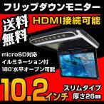 フリップダウンモニター  10.2インチモニター 高画質 液晶 TFT LCD 動画 dvd HDMI microSD スマートフォン iPhone ルームランプ 送料無料