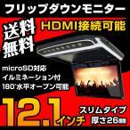 フリップダウンモニター  12.1インチモニター 高画質 液晶 TFT LCD 動画 dvd HDMI microSD スマートフォン iPhone ルームランプ 送料無料