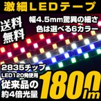 爆光LEDテープライト ホワイト/ピンク/アンバー/ブルー/レッド/グリーン 120cm120発 1800lm 極細4.5mm 正面発光 明るい2835チップ 12V 送料無料