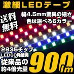 爆光LEDテープライト ホワイト/ピンク/アンバー/ブルー/レッド/グリーン 60cm60発 正面発光 極細4.5mm 明るい2835チップ 12V 送料無料