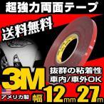 3M 超強力 両面テープ 27m巻き 幅12mm 粘着 接着 車外/車内 米国3M製  送料無料