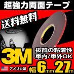3M 超強力 両面テープ 27m巻き 幅6mm 粘着 接着 車外/車内 米国3M製  送料無料