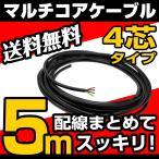 4芯ケーブル 配線 スッキリ 5m マルチコア RGB LED 配線加工 延長 送料無料