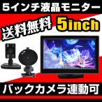 5インチモニター バックカメラ連動 スタンド2種類付き 液晶 TFT LCD 送料無料