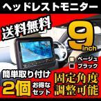 ヘッドレストモニター 9インチ 2個1セット 液晶 TFT LCD DVDプレイヤー内蔵 CD MP3  送料無料