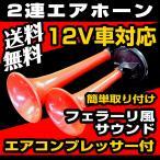 2連 エアーホーン 迫力のフェラーリ風サウンド エアホーン+コンプレッサー付 音声動画有り 送料無料 - 1,780 円