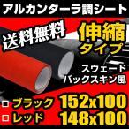 アルカンターラ調シート スエード バックスキン ブラック 152cm×100cm レッド 148cm×100cm 1m 簡単エア抜き構造 ラッピングフィルム 送料無料