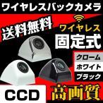 バックカメラ ワイヤレス トランスミッター ブラック クローム シルバー ホワイト ナンバープレート ネジ穴 超小型 CCD 防水仕様 ガイドライン無し 送料無料