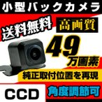 バックカメラ CCDレンズ 49万画素 鏡像正像切替 ブラック/黒 固定式 超小型 高解像度 防水 ガイドライン無し 送料無料