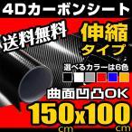 カーボンシート 152cm×100cm 空気が抜けやすい構造 ラッピングフィルム 伸縮 ブラック/ホワイト/シルバー/レッド/ブルー/イエロー 4D カーボン調 送料無料