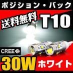 ショッピングLED T10/T16 LED ポジション/バックランプ CREE 30W ウェッジ球 ホワイト 送料無料