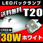 バックランプ T20 LED CREE 30W ウェッジ球 白/ホワイト 送料無料
