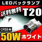 バックランプ T20 LED CREE 50W ウェッジ球 白/ホワイト 送料無料