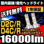 ショッピングLED LEDヘッドライト D2 D4 16000ルーメン ロービーム とにかく明るい 爆光 led ヘッドライト 送料無料 1年保証