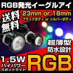 RGB スポットライト イーグルアイ 超薄型 サイズ選択 23mm 18mm LED デイライト 赤 緑 青 白 1.5W ボルト型 防水 2個セット 送料無料
