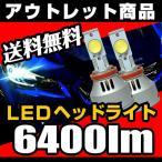 ショッピングLED LED ヘッドライト H4 Hi/Lo切替 CREE ロービーム国内最強モデル2800ルーメン 全光束6400lm  送料無料