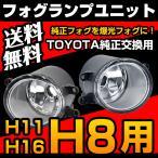 フォグランプ トヨタ ガラス ユニット 高耐熱 バルブ交換 HID化 純正同形状 H8 H11 H16 レンズ 送料無料